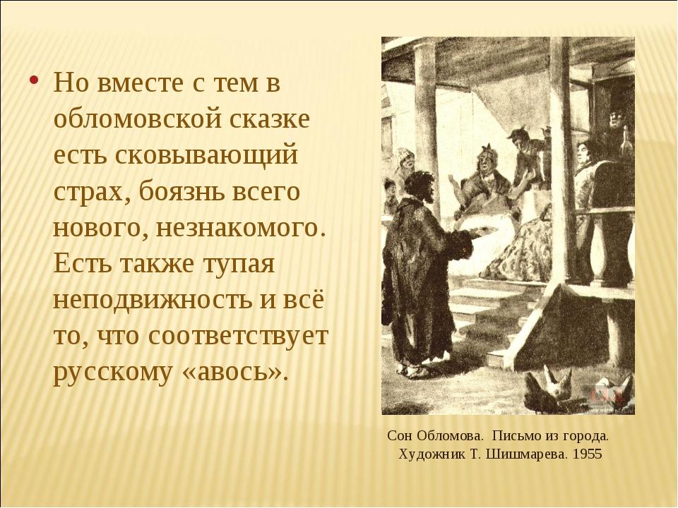 Сон Обломова. Письмо из города. Художник Т. Шишмарева. 1955 Но вместе с тем в...