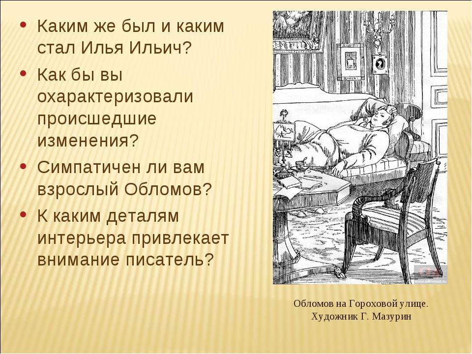 Обломов на Гороховой улице. Художник Г. Мазурин Каким же был и каким стал Иль...