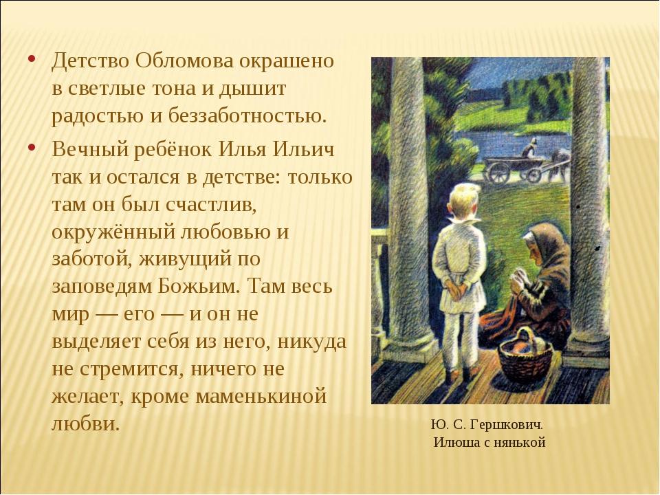 Ю. С. Гершкович. Илюша с нянькой Детство Обломова окрашено в светлые тона и д...