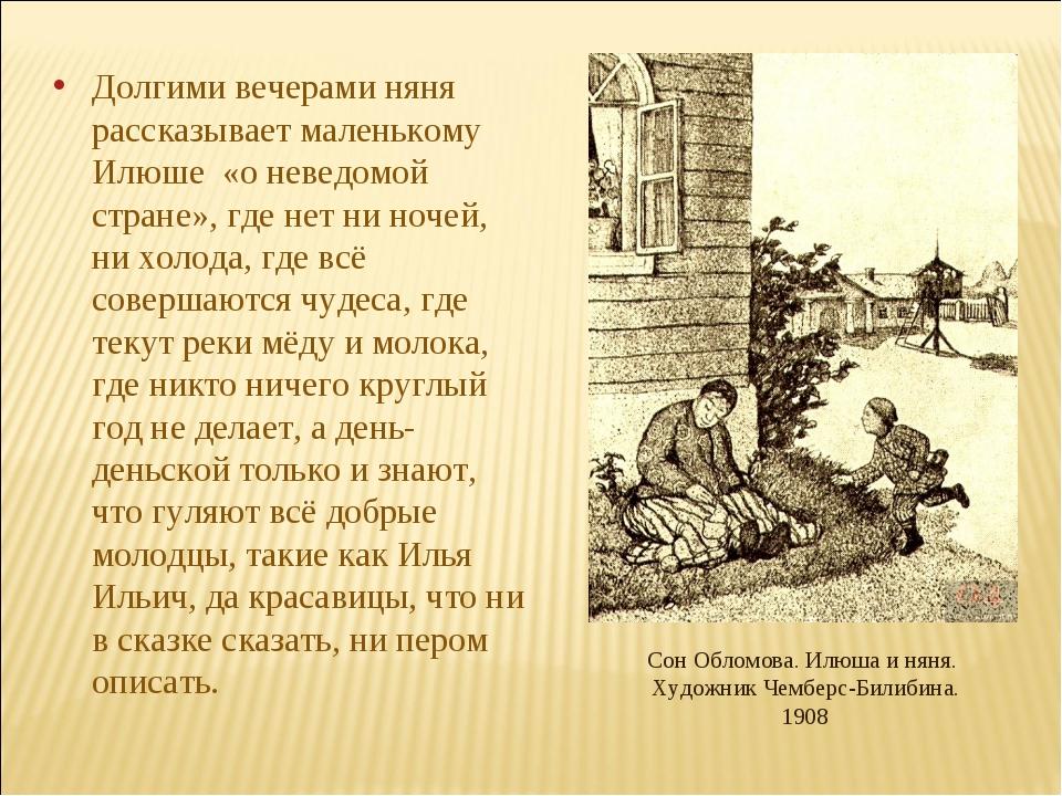 Сон Обломова. Илюша и няня. Художник Чемберс-Билибина. 1908 Долгими вечерами...