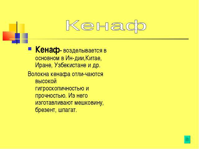 Кенаф- возделывается в основном в Ин-дии,Китае, Иране, Узбекистане и др. Воло...
