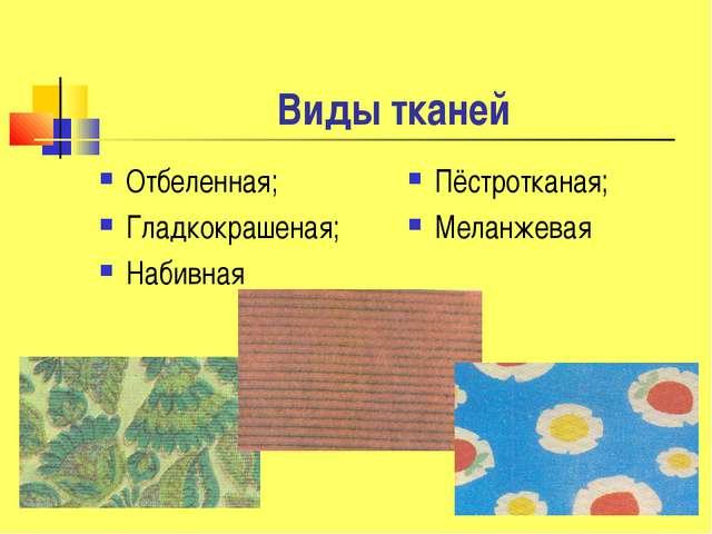 Виды тканей Отбеленная; Гладкокрашеная; Набивная Пёстротканая; Меланжевая