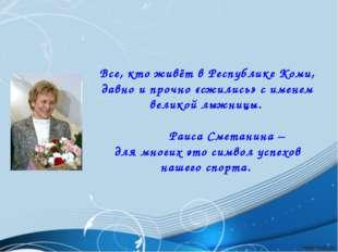 Все, кто живёт в Республике Коми, давно и прочно «сжились» с именем великой л