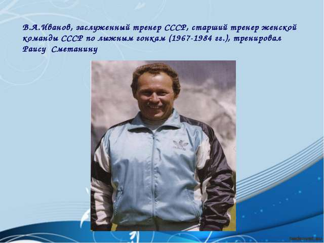 В.А.Иванов, заслуженный тренер СССР, старший тренер женской команды СССР по л...