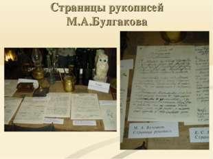 Страницы рукописей М.А.Булгакова