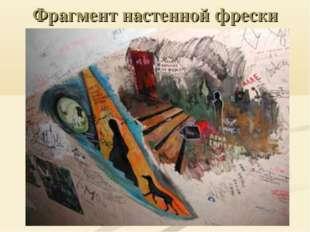 Фрагмент настенной фрески