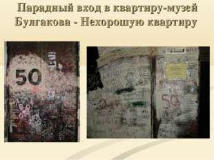 Парадный вход в квартиру-музей Булгакова - Нехорошую квартиру
