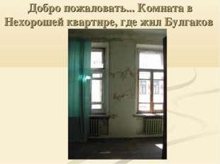 Добро пожаловать... Комната в Нехорошей квартире, где жил Булгаков