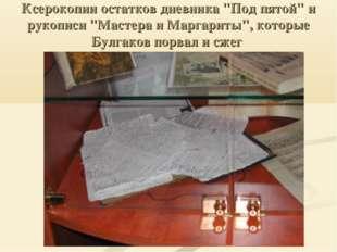 """Ксерокопии остатков дневника """"Под пятой"""" и рукописи """"Мастера и Маргариты"""", ко"""