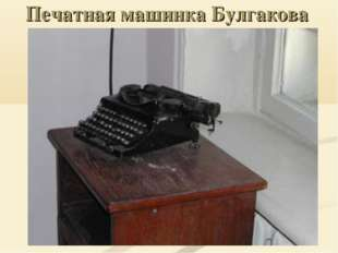 Печатная машинка Булгакова