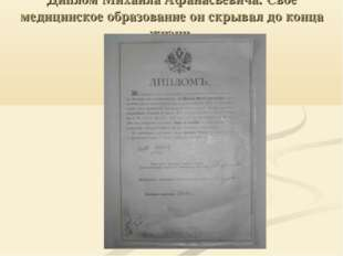 Диплом Михаила Афанасьевича. Свое медицинское образование он скрывал до конца