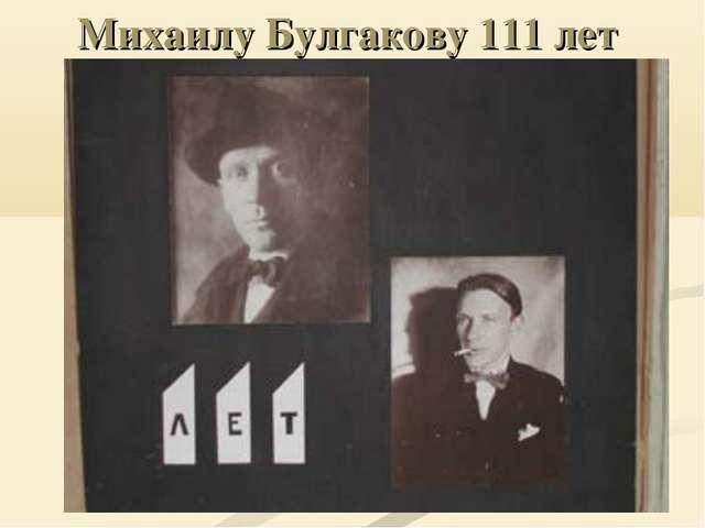Михаилу Булгакову 111 лет