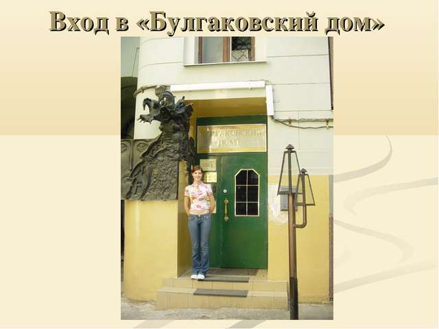 Вход в «Булгаковский дом»