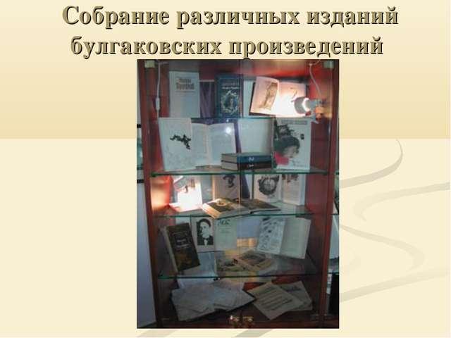 Собрание различных изданий булгаковских произведений