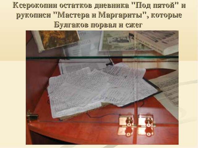 """Ксерокопии остатков дневника """"Под пятой"""" и рукописи """"Мастера и Маргариты"""", ко..."""
