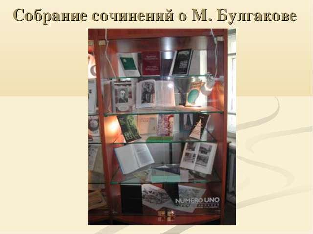 Собрание сочинений о М. Булгакове