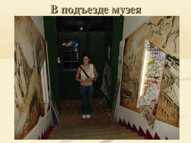 В подъезде музея