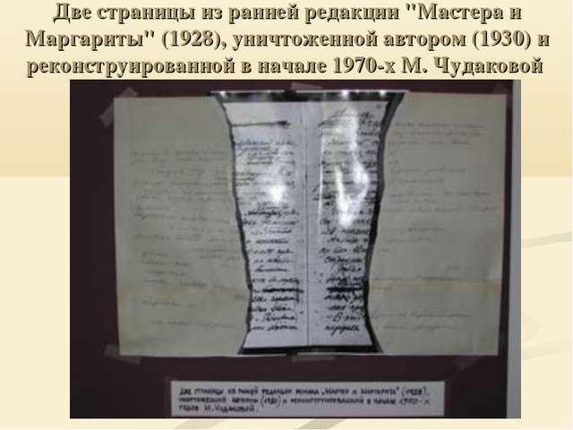 """Две страницы из ранней редакции """"Мастера и Маргариты"""" (1928), уничтоженной ав..."""