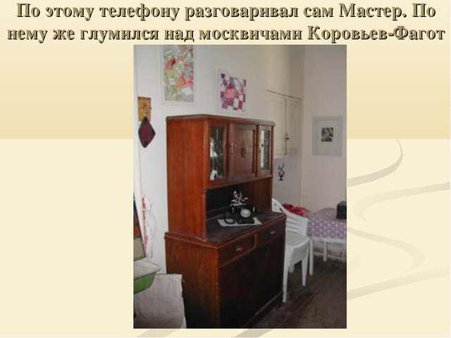 По этому телефону разговаривал сам Мастер. По нему же глумился над москвичами...
