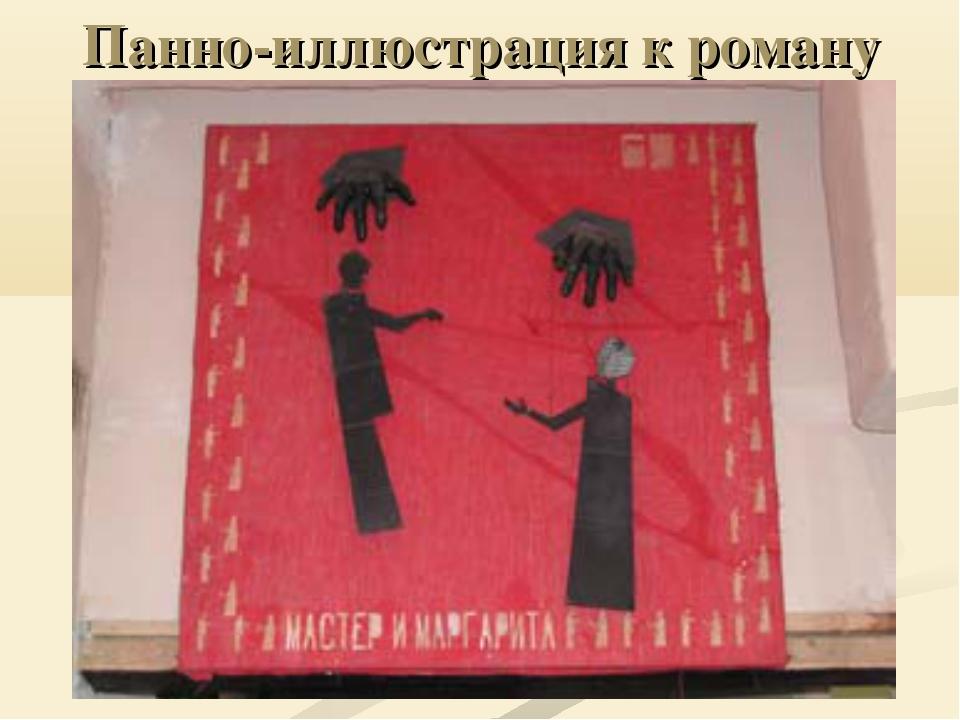 Панно-иллюстрация к роману
