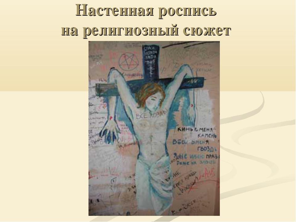 Настенная роспись на религиозный сюжет