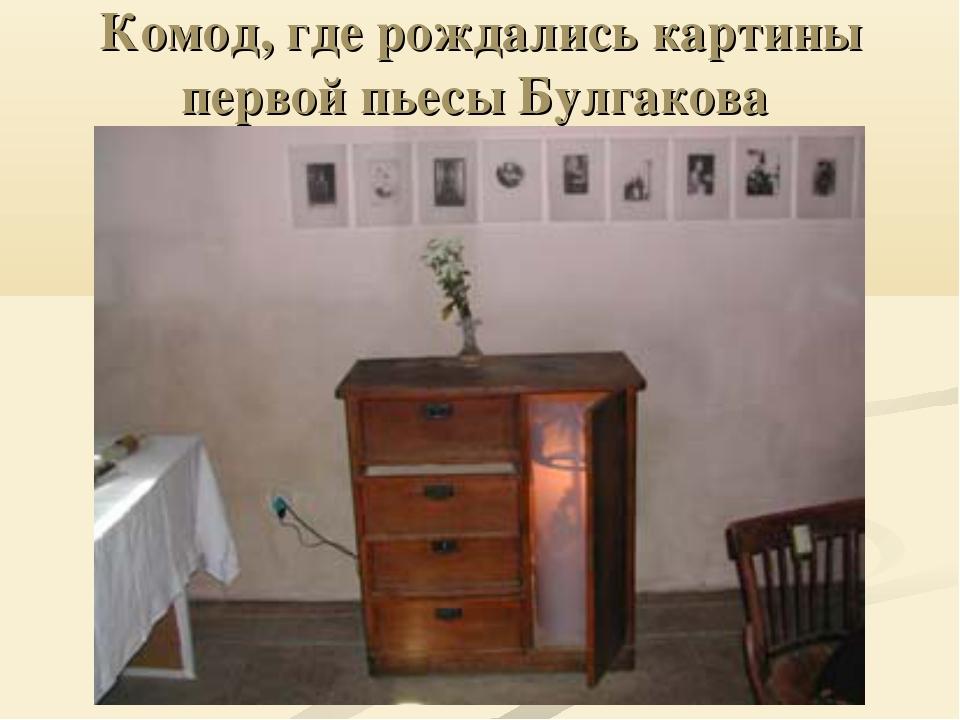 Комод, где рождались картины первой пьесы Булгакова