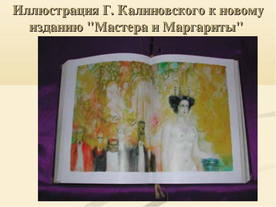 """Иллюстрация Г. Калиновского к новому изданию """"Мастера и Маргариты"""""""