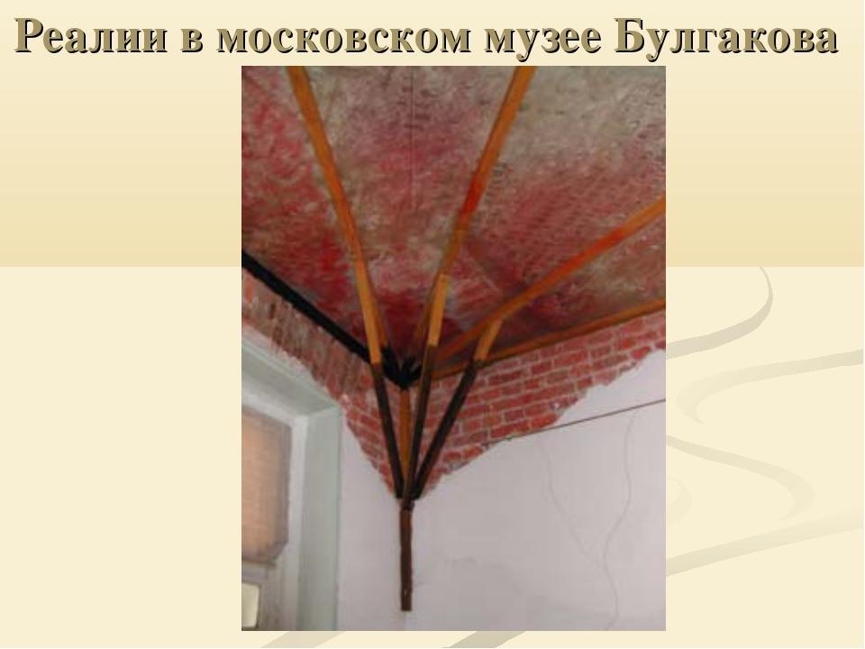 Реалии в московском музее Булгакова