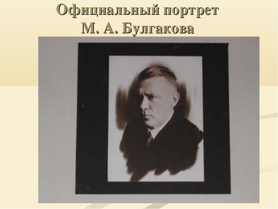 Официальный портрет М. А. Булгакова