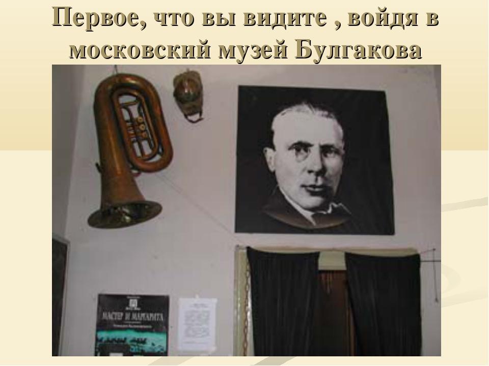 Первое, что вы видите , войдя в московский музей Булгакова