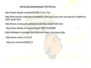 http://hdhbestv.coolpage.biz/34/prikoli-video-vinni-puxa.php http://video.sib