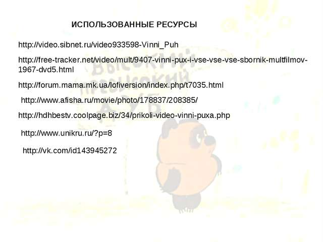 http://hdhbestv.coolpage.biz/34/prikoli-video-vinni-puxa.php http://video.sib...