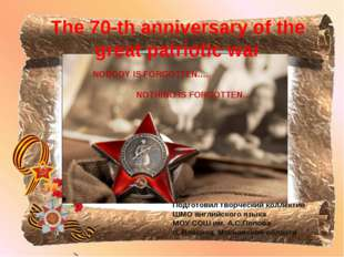NOBODY IS FORGOTTEN…. NOTHING IS FORGOTTEN… The 70-th anniversary of the gr