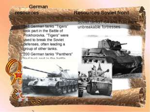 """German resources 148 German tanks """"Tigers"""" took part in the Battle of Prokho"""