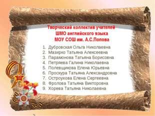 Дубровская Ольга Николаевна Мазирко Татьяна Алексеевна Парамонова Татьяна Бор