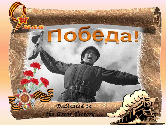 Dedicated to the Great Victory …