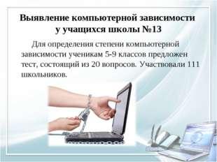 Выявление компьютерной зависимости у учащихся школы №13 Для определения степе