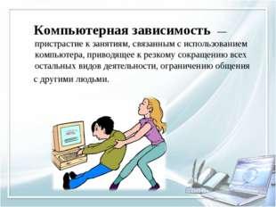 Компьютерная зависимость — пристрастие к занятиям, связанным с использование