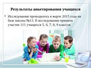 Результаты анкетирования учащихся Исследование проводилось в марте 2015 года