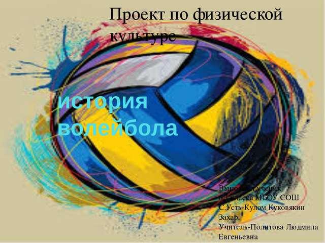 история волейбола Проект по физической культуре Выполнил ученик 6Д класса МБО...