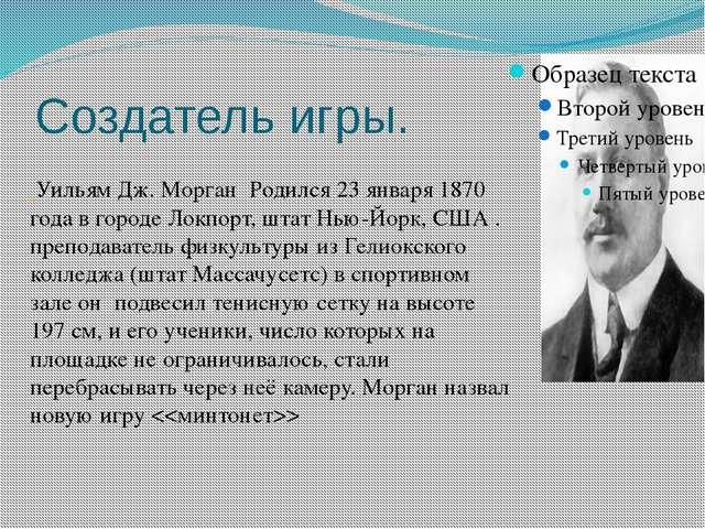 Создатель игры. Уильям Дж. Морган Родился 23 января 1870 года в городе Локпо...