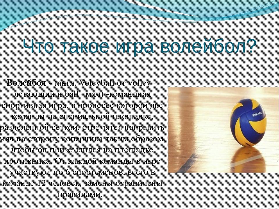 Что такое игра волейбол? Волейбол- (англ. Voleyball от volley – летающий и b...