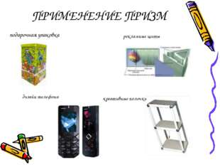 ПРИМЕНЕНИЕ ПРИЗМ подарочная упаковка рекламные щиты дизайн телефона креативны