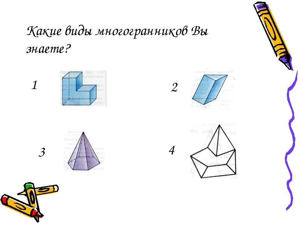 Какие виды многогранников Вы знаете? 1 2 3 4