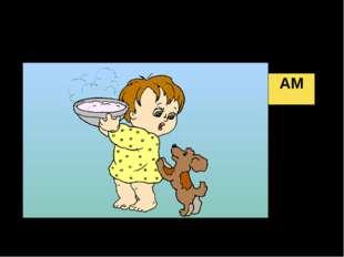 Кашка нравится всем нам, И собачка просит: ... АМ