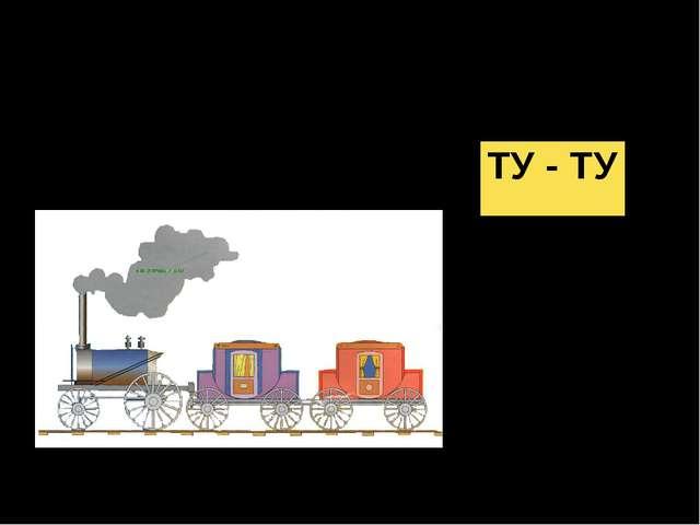 Поезд едет в Воркуту, Слышишь гул его:... ТУ - ТУ