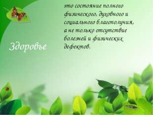 Здоровье это состояние полного физического, духовного и социального благопол