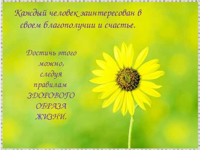 Каждый человек заинтересован в своем благополучии и счастье. Достичь этого мо...