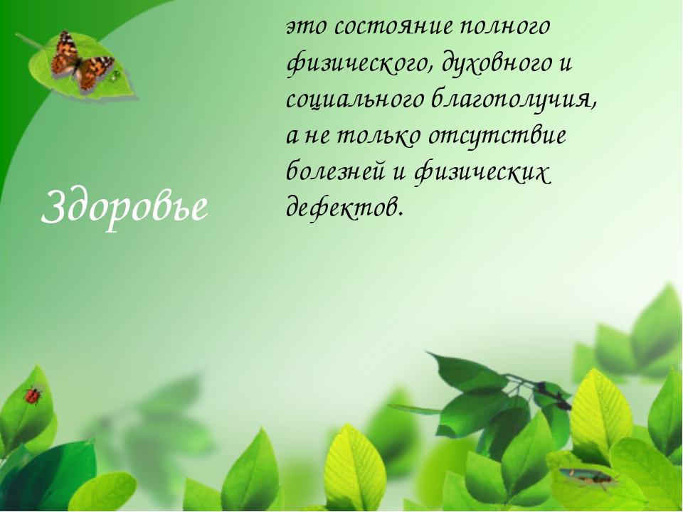 Здоровье это состояние полного физического, духовного и социального благопол...