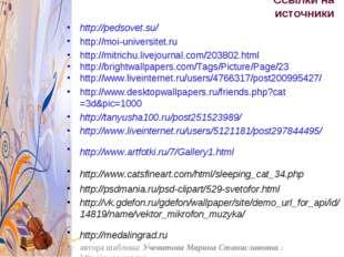 Ссылки на источники http://pedsovet.su/ http://moi-universitet.ru http://mitr